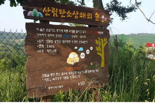 예탁원, 국내 첫 '거래형 산림 탄소흡수량' 인증