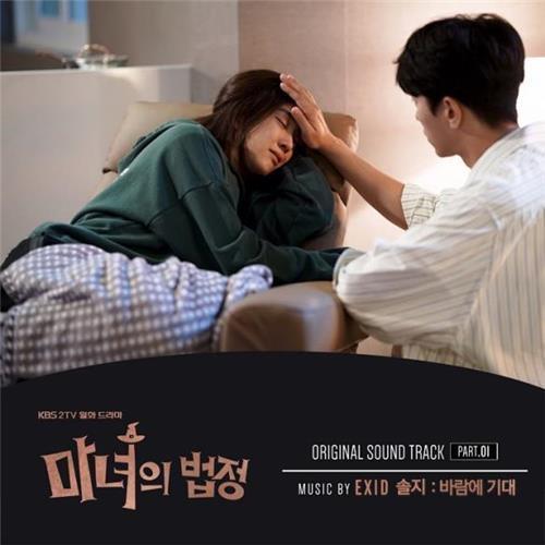 EXID 솔지, '마녀의 법정' OST '바람에 기대' 공개