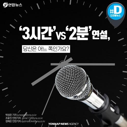 [카드뉴스] 3시간 vs 2분…국가 지도자마자 다른 연설시간