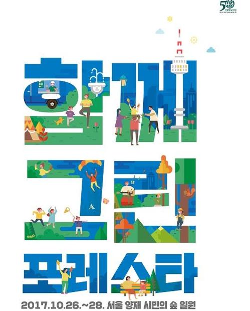 산림청 개청 50주년 기념 '함께 그린 포레스타' 26∼28일 열려