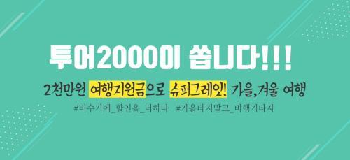 투어2000, 단거리 최대 50% 특..