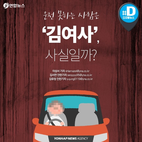 [카드뉴스] 여성 운전자 사고 확률, 남성보다 높을까