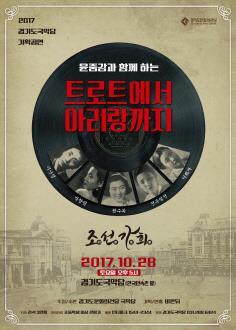 '이난영·박향림·왕수복…' 1930년대 여가수들 만나볼까
