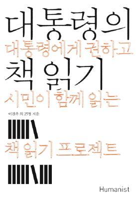 대통령에게 권하고 시민도 함께 읽는 26권의 책