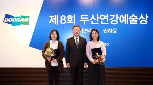 이연주 극단대표·권하윤 작가, 두산연강예술상 수상