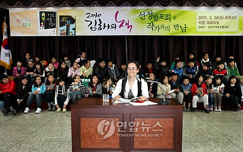 책 읽는 도시 10년 김해시, '대한민국 책의 수도' 선포