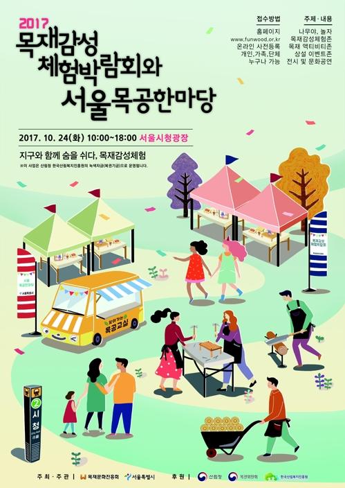 '뚝딱뚝딱 만들어 볼까'…24일 서울..
