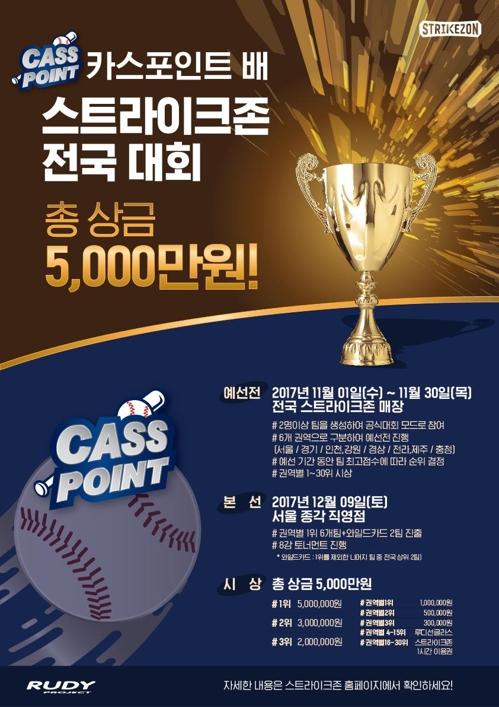 오비맥주, 전국 스트라이크존서 스크린 야구대회 개최
