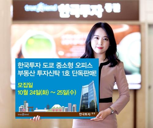 [증시신상품] '도쿄중소형오피스 투자' 한투증권 펀드 출시