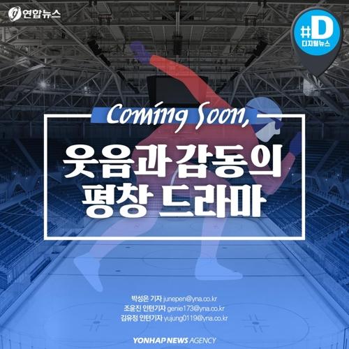 """[카드뉴스] """"라이벌 된 자매""""…드라마 같은 평창올림픽"""