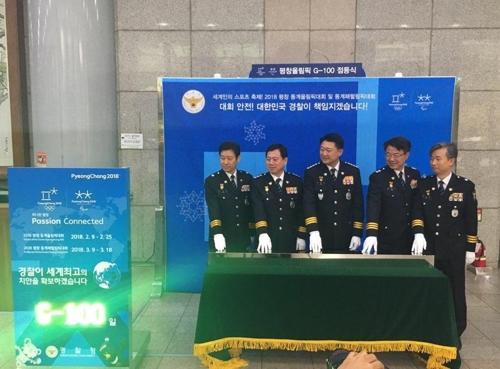 [VR현장] 경찰청, 평창올림픽 G-100 점등식