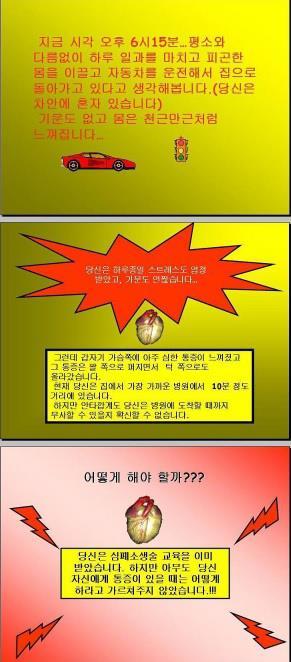 """[김길원의 헬스노트] 심장마비 때 기침해라?…""""근거없는 루머"""""""