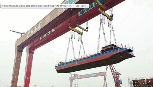 중국, 세계 최초 2천t급 전기 선박 진수