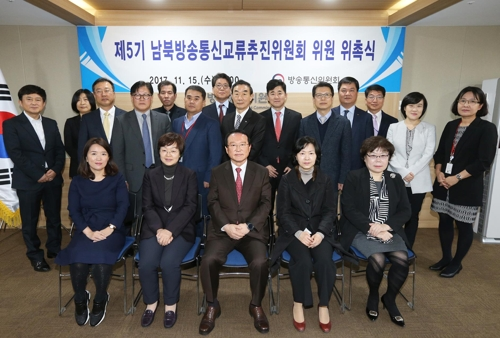 방통위, 제5기 남북방송통신교류추진위 위원 위촉