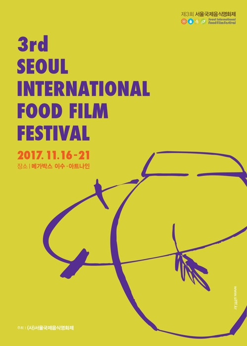 """""""음식과 영화에 빠져보자"""" 제3회 서울국제음식영화제"""