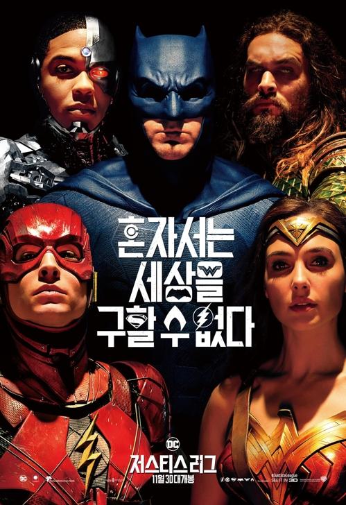 '저스티스 리그' 개봉 첫날 관객 15만명…박스오피스 1위