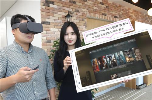 LG유플러스, 구글 VR 전용 'U+비디오포털VR' 앱 출시