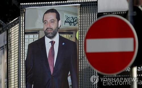"""사우디 """"레바논 총리 언제든 출국""""…억류설 부인"""