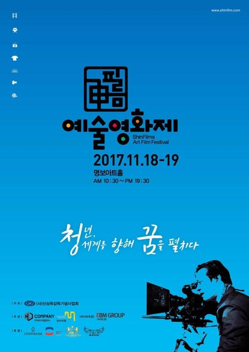 신상옥 기리는 申필름예술영화제…독립영화 20편 상영