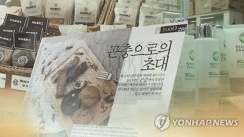 """""""곤충, 미래의 식량"""" 충북도 첨단 종자보급센터 건립"""