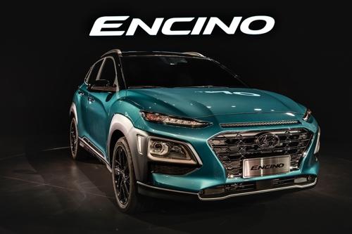 현대차, 광저우 모터쇼서 '중국판 코나' 엔시노 공개