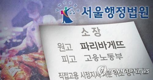 """파리바게뜨 """"제빵사 고용 '3자 합작법인' 연내 출범""""(종합)"""