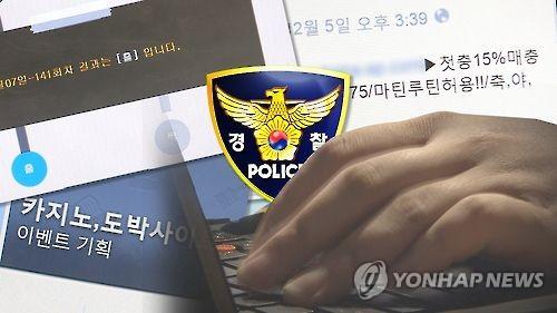 경찰, 사이버 도박사범 4천33명 검거…청소년도 210명