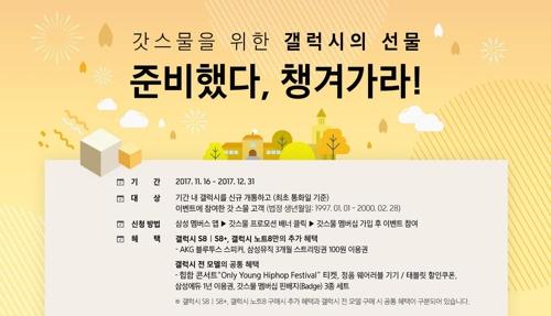 삼성전자, '갓스물' 고객에 스피커·삼성뮤직 이용권