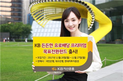 [증시신상품] KB자산운용 유로 배당 프리미엄 목표전환 펀드 출시