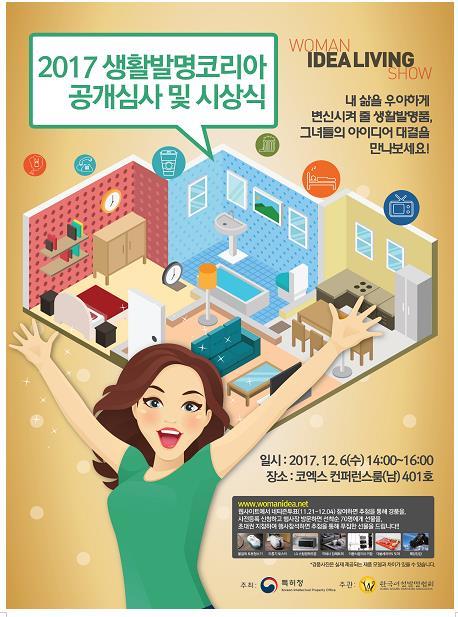 여성 발명아이디어 제품 만나보세요…'생활발명 코리아' 개최