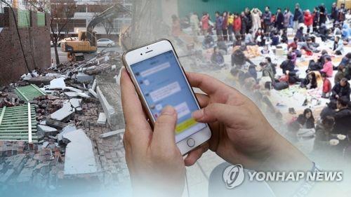 서울시 지진대책 1년…상반기 나온다던 '안전앱' 해넘기나