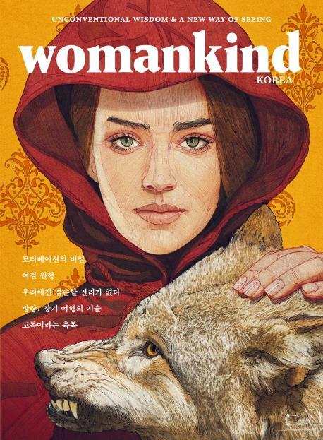 여성 계간지 '우먼카인드' 한국판 창간
