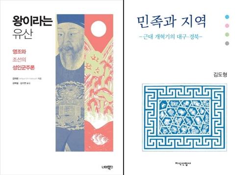 [신간] 왕이라는 유산·민족과 지역