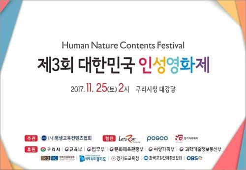 인성 주제로 한 '인성영화제' 25일 구리서 개막
