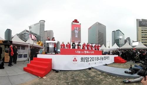 """[VR현장] """"나눔으로 따뜻하게""""…'사랑의 온도탑' 제막식"""