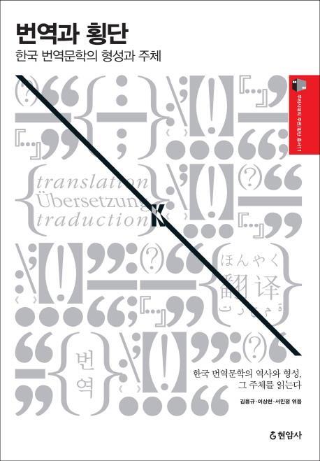 번역문학 제대로 보기…연구서 '번역과 횡단'