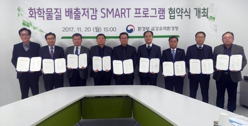 """[대전소식] """"유해 화학물질 배출량 줄이자""""…금강청-사업장 협약"""