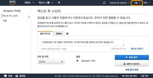 아마존 폴리, 한국어 음성 변환 서비스 시작