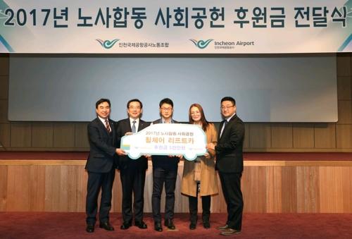 [게시판] 인천공항공사 노사, 장애인시설에 5천만원 후원