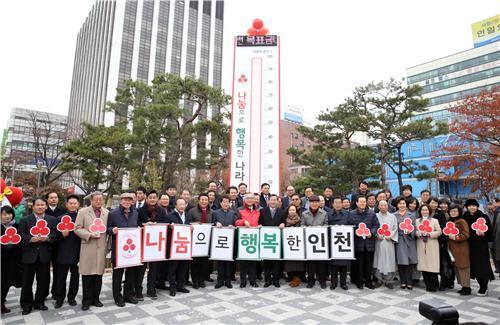 [인천소식] 인천모금회 2018나눔캠페인 개시…목표 72억