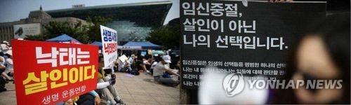 천주교, 낙태죄 폐지 반대 운동 나서