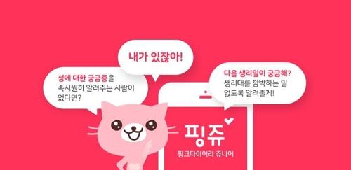 [게시판] NHN엔터, 여학생 건강 앱 '핑크다이어리 쥬니어' 출시
