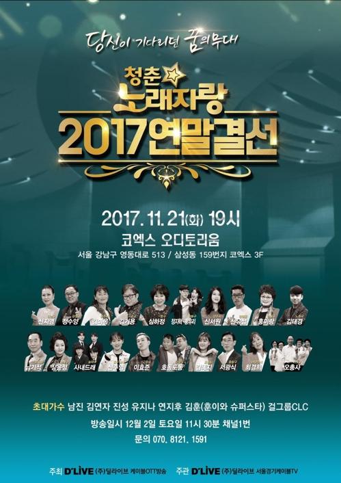 [게시판] 딜라이브, 2017 청춘노래자랑 연말결선 경연대회