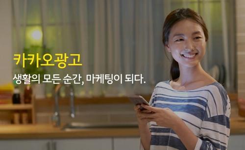 카카오, 고객맞춤형 AI 광고플랫폼 공개테스트 개시