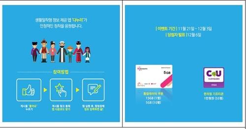 """한국건강가정진흥원 """"다누리 앱 내려받으면 선물 드려요"""""""