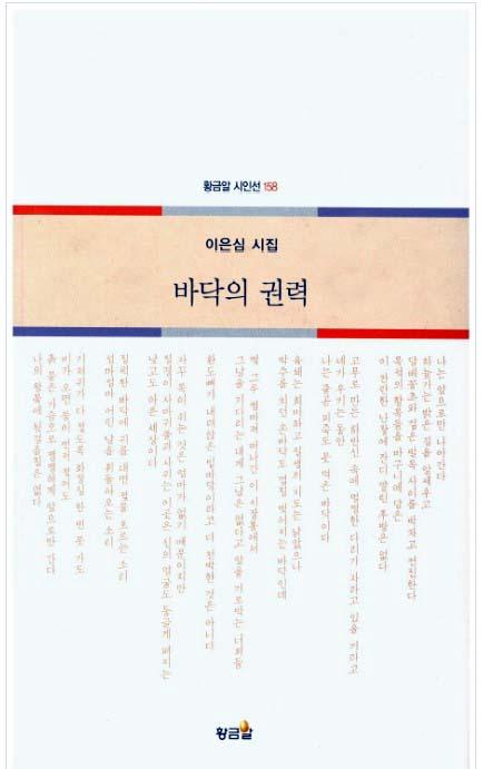 이은심 시인 13년 만에 두 번째 시집 '바닥의 권력' 출간