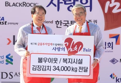 [게시판] 금융투자업계 '사랑의 김치 페어' 나눔행사