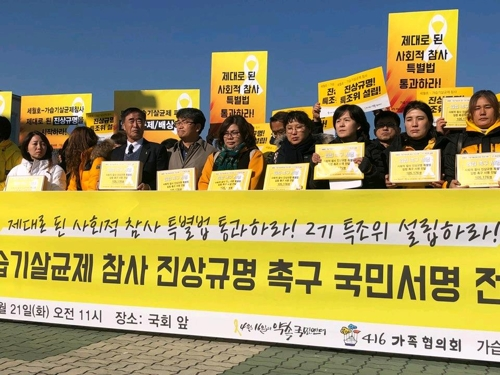 """""""사회적참사 특별법 제정""""…세월호가족, 국회에 국민서명 전달"""