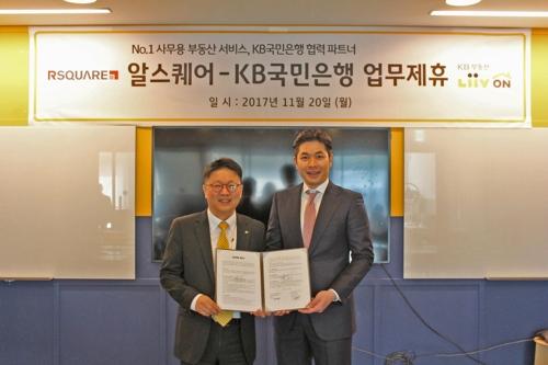 KB국민은행, 사무실 중개 스타트업 '알스퀘어'와 제휴