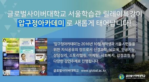 글로벌사이버대 서울릴레이특강, '압구정아카데미'로 오픈